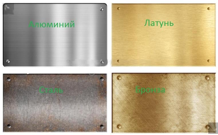 Любые металлы