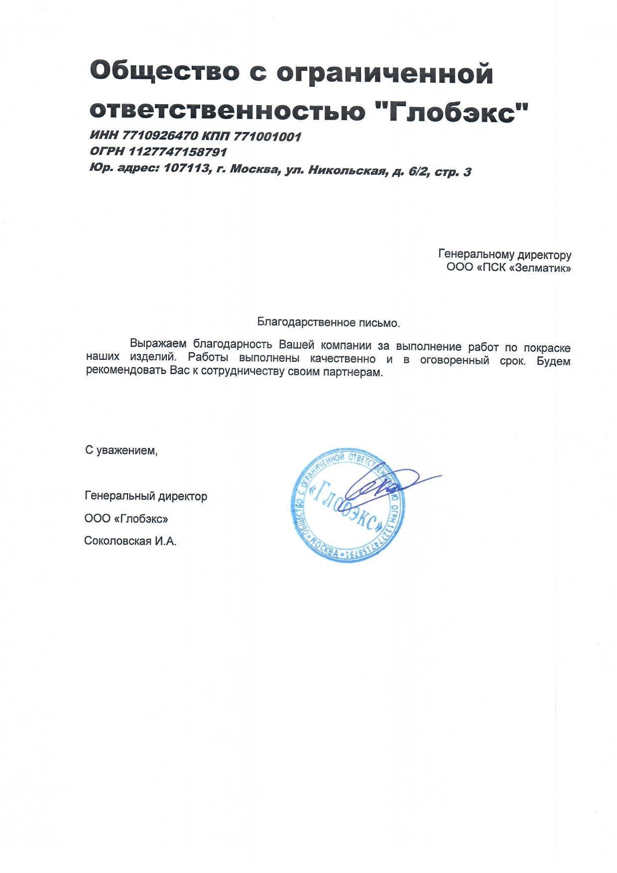 "Отзыв от ООО ""Глобэкс"""