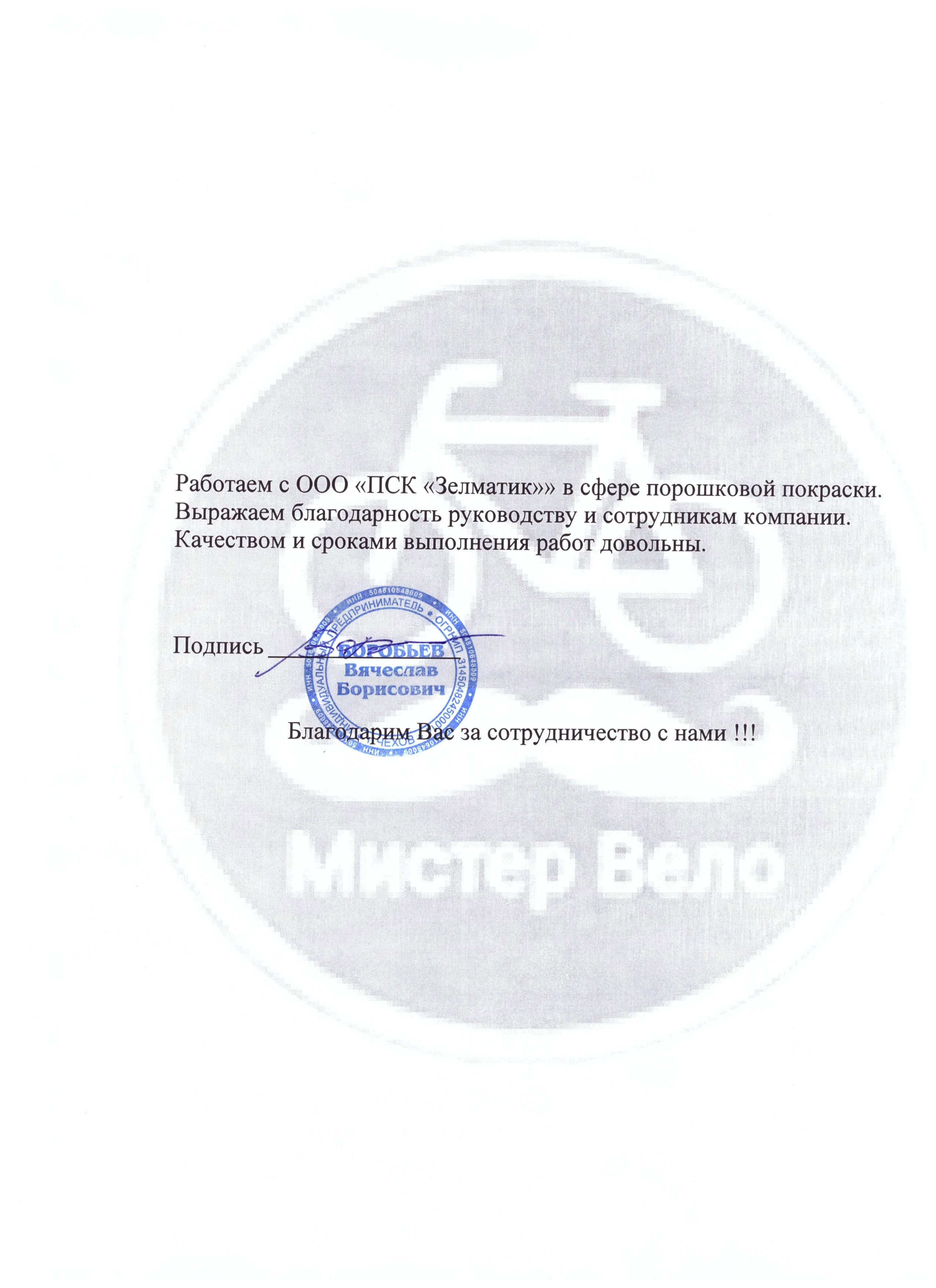 Отзыв от ИП Воробьев В.Б.