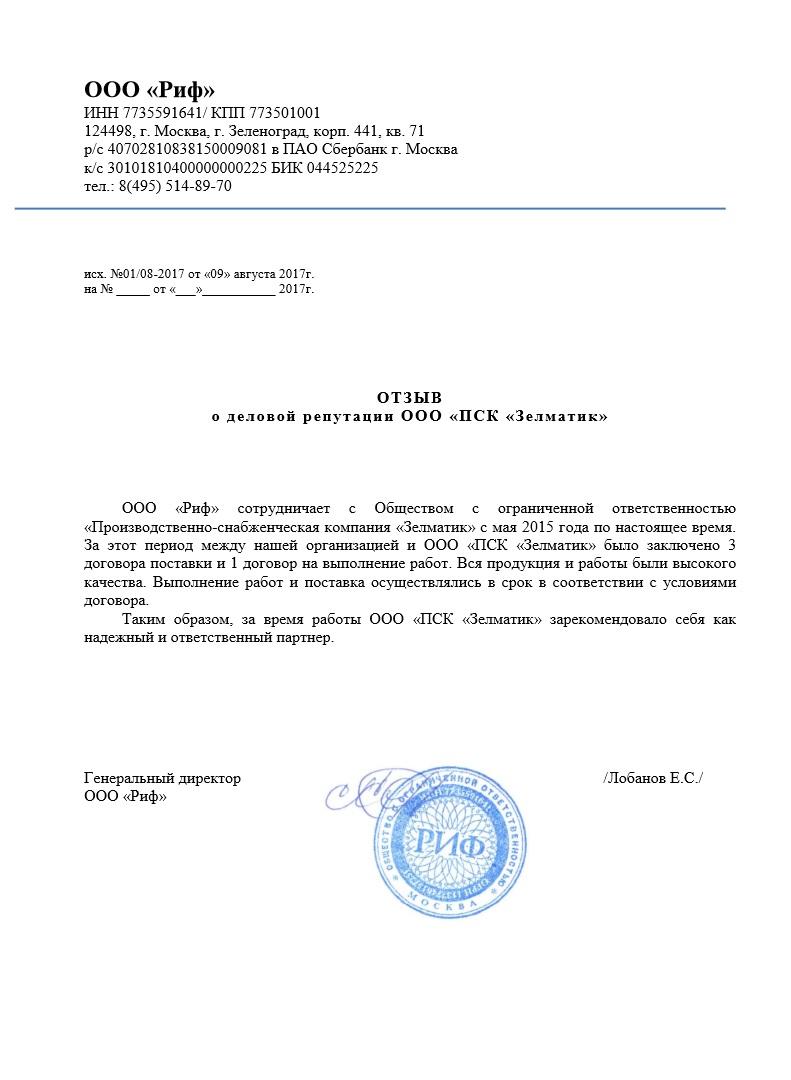 """Отзыв от ООО """"РИФ"""""""