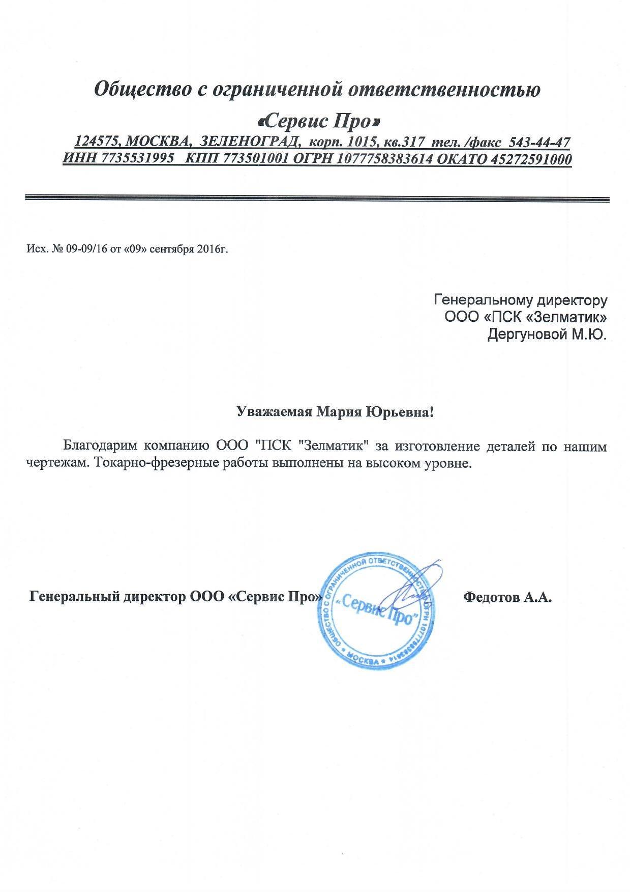 """Отзыв от ООО """"Сервис Про"""""""