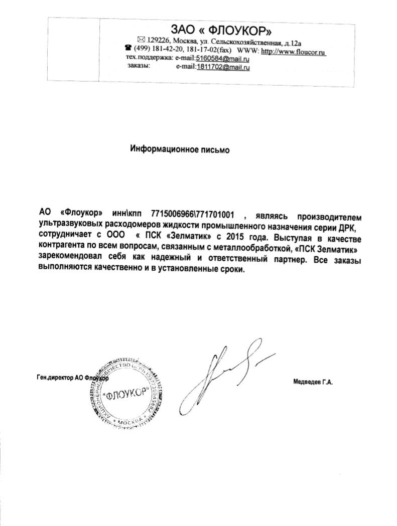 """Отзыв от ЗАО """"Флоукор"""""""