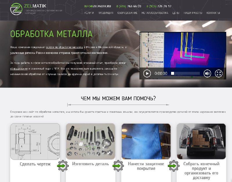 скрин сайта zelmatik.ru